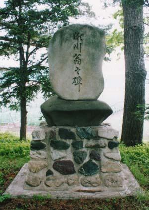 瀬川翁之碑