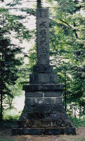 北海道大学第八農場富良野成墾記念碑