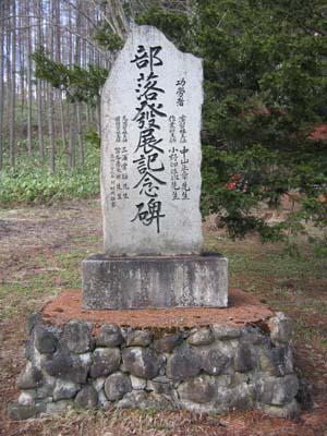 麓郷部落発展記念碑