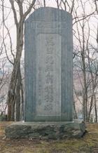 開発記念碑