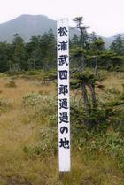 松浦武四郎通過の地碑