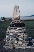 水稲発祥之地碑