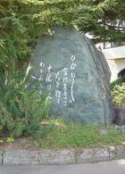 西川青涛歌碑