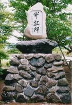 扇山開拓碑