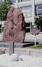 北海道中央経緯度観測標